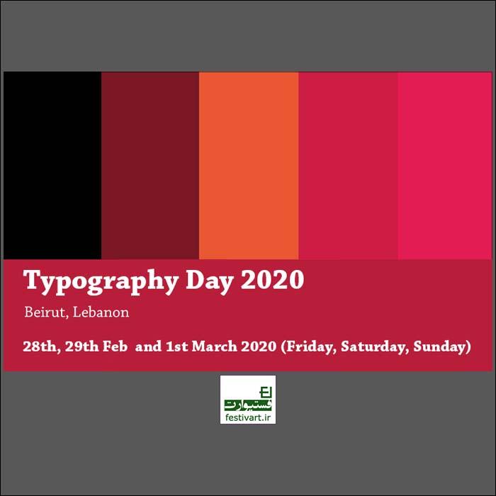 فراخوان رقابت بین المللی طراحی لوگو روز تایپوگرافی ۲۰۲۰