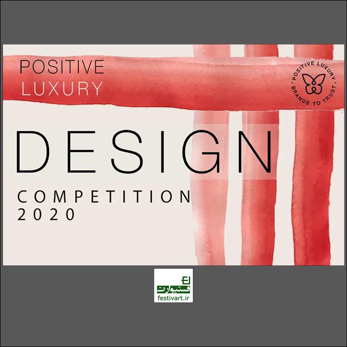 فراخوان رقابت بین المللی طراحی نشان جایزه رویدادPositive Luxury Awards ۲۰۲۰