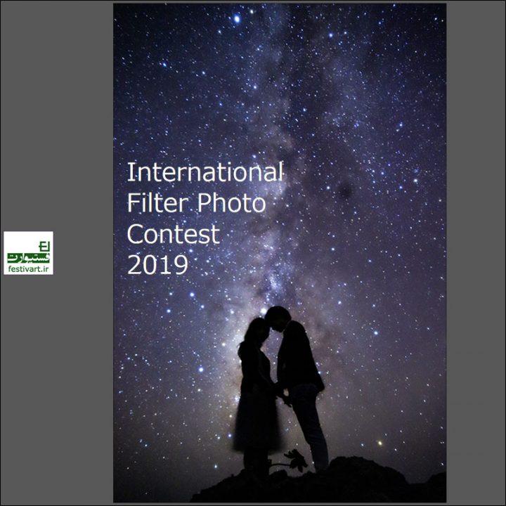 فراخوان رقابت بین المللی عکاسی Filter ۲۰۱۹
