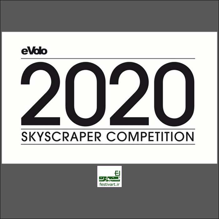 فراخوان رقابت بین المللی معماری آسمان خراش نشریه eVolo ۲۰۲۰