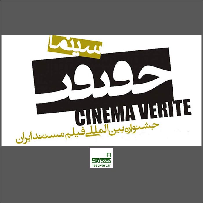 فراخوان سیزدهمین جشنواره بینالمللی سینما حقیقت
