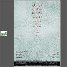 فراخوان شرکت در نمایشگاه گروهی طراحی «نگارخانه روند» مشهد
