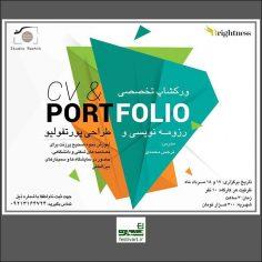 فراخوان شرکت در ورکشاپ آموزش رزومه نویسی و طراحی پورتفولیو CV & Portfoilio