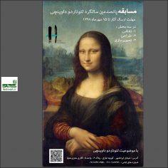 فراخوان مسابقه پانصدمین سالگرد لئوناردو داوینچی در گالری هلیا
