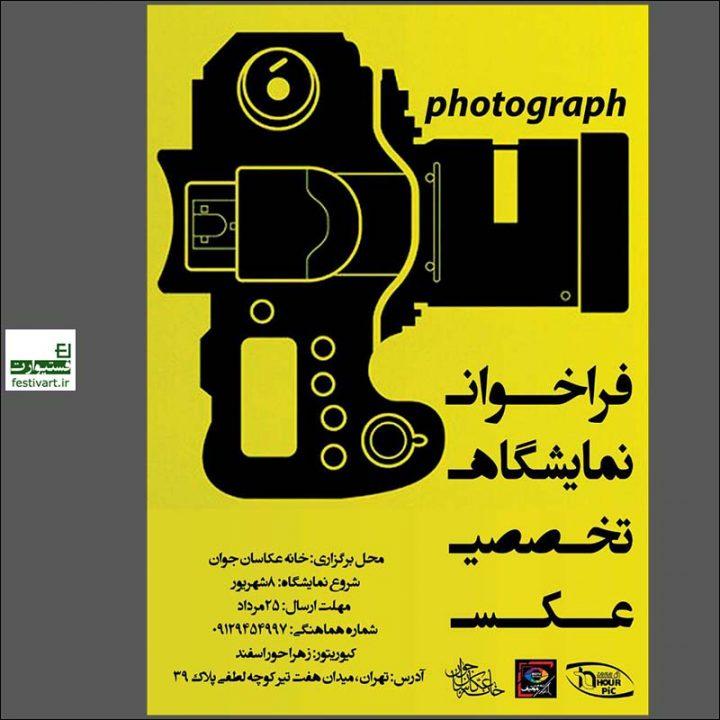 فراخوان نمایشگاه تخصصی عکس گروهی با عنوان photograph