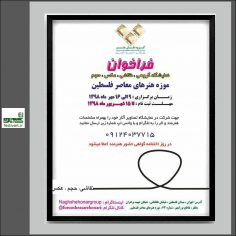 فراخوان نمایشگاه گروهى در «موزه هنرهای معاصر فلسطین»
