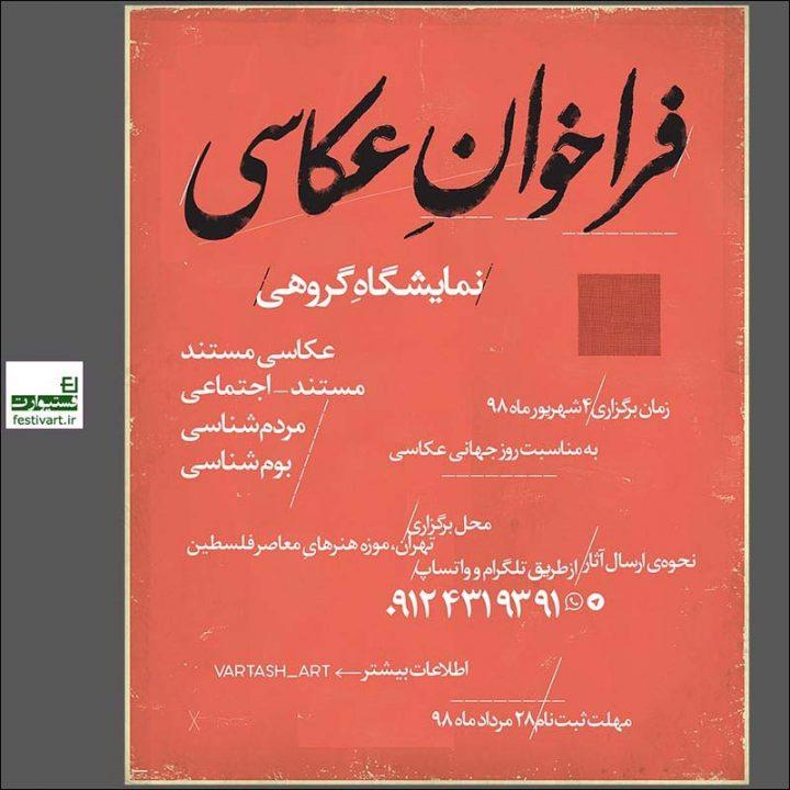 فراخوان نمایشگاه گروهی عکس به مناسبت روز جهانی عکاسی در موزه هنرهای معاصر فلسطین