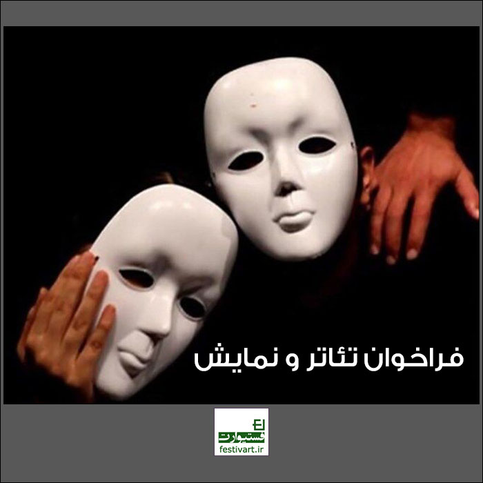 فراخوان سی و یکمین جشنواره تئاتر استان زنجان