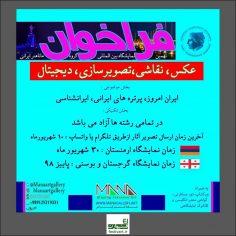 فراخوان نهمین نمایشگاه بین المللی گروه مانا هنر ایرانی
