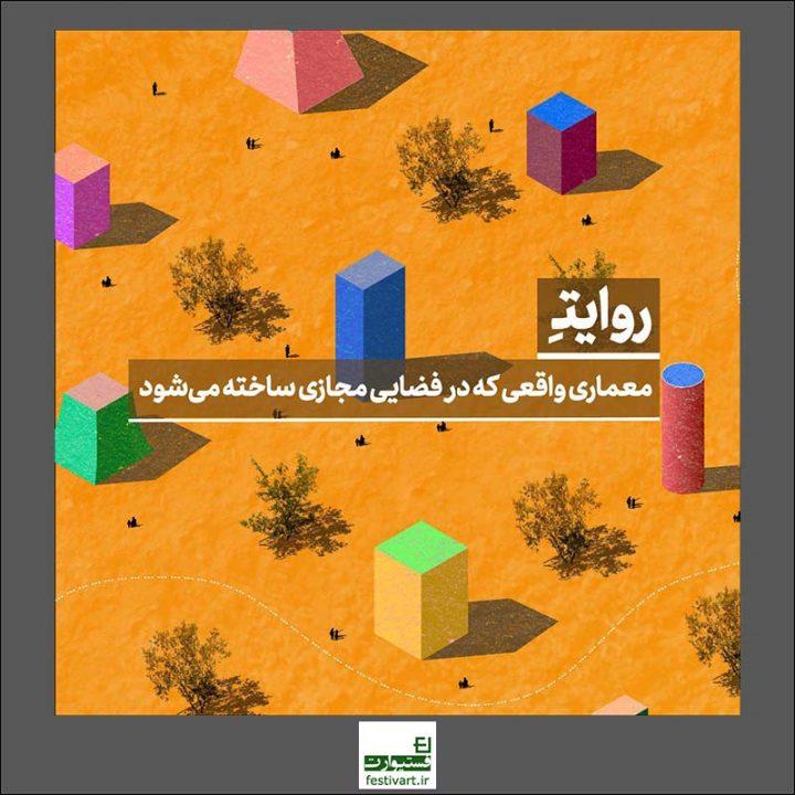 فراخوان پرونده ویژه شماره پنجم فصلنامه «دریچه» معماری