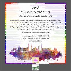 فراخوان چهل و پنجمین نمایشگاه بین المللی نیدرا آرت