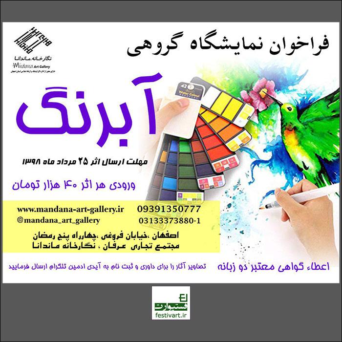 فراخوان نمایشگاه گروهى نقاشی آبرنگ نگارخانه ماندانا در اصفهان