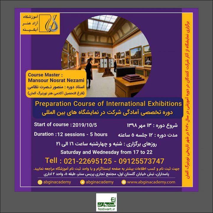فراخوان دوره تخصصی آمادگی شرکت در نمایشگاه های بین المللی
