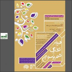 فراخوان اولین جشنواره سراسری دیوارنگاری شهر یاسوج