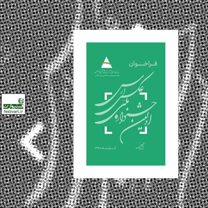 فراخوان اولین جشنواره ملی عکس ارس