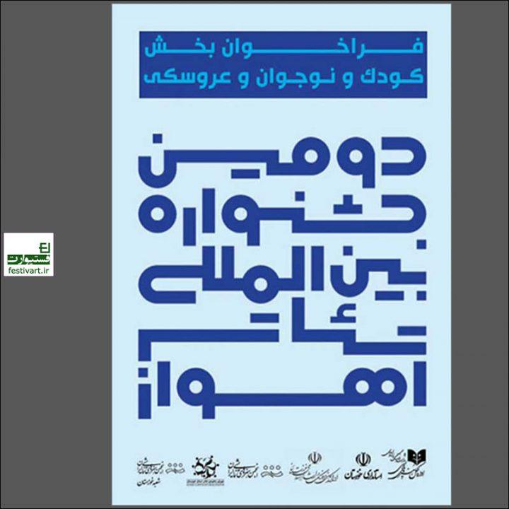 فراخوان بخش کودک و نوجوان و عروسکی دومین جشنواره بین المللی تئاتر اهواز