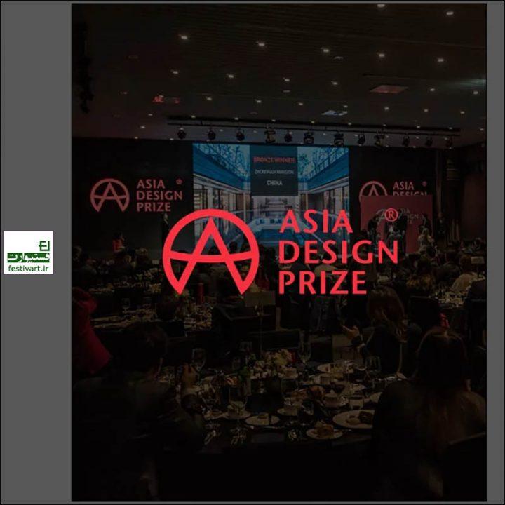 فراخوان بین المللی جایزه طراحی آسیا ۲۰۲۰
