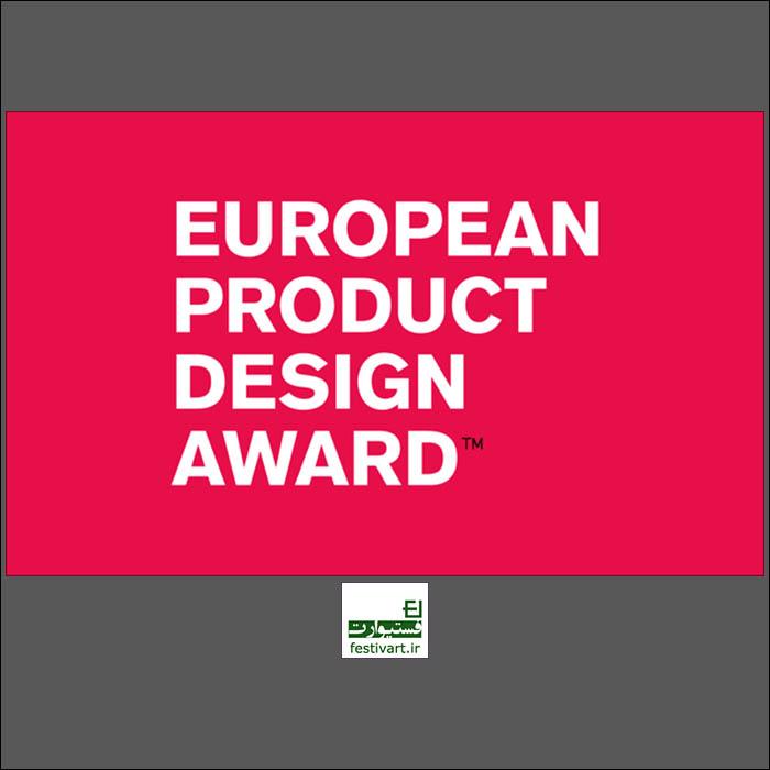 فراخوان جایزه طراحی محصول اروپا EPDA۲۰۲۰