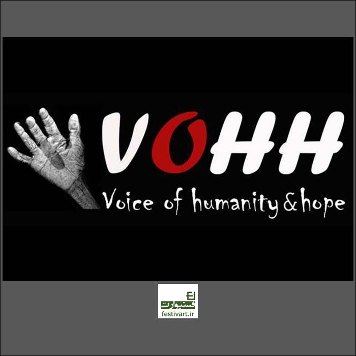 فراخوان جشنواره بین المللی عکاسی VOHH ۲۰۱۹