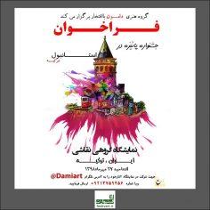 فراخوان جشنواره پاییزی نقاشی و طراحی گروه هنری دامون در استانبول