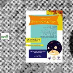 فراخوان دوره آموزش تخصصی مربیگری نجوم کودک