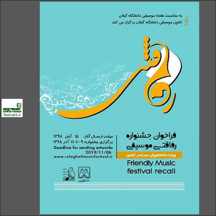فراخوان دومین جشنواره رفاقتی موسیقی دانشگاه گیلان
