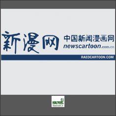 فراخوان رقابت بین المللی آثار طنز Magnificent Huichang چین ۲۰۱۹