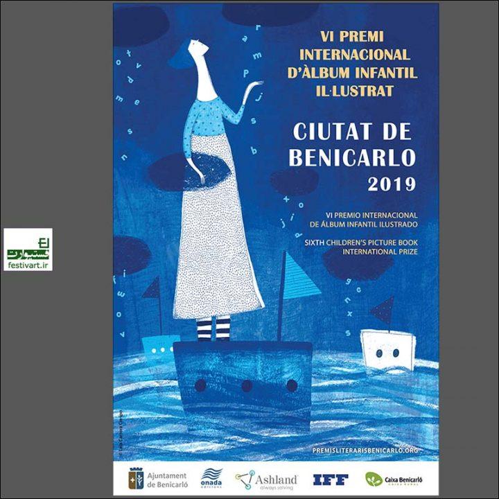 فراخوان رقابت بین المللی تصویرسازی کتاب کودکان ciutat de benicarlo ۲۰۱۹