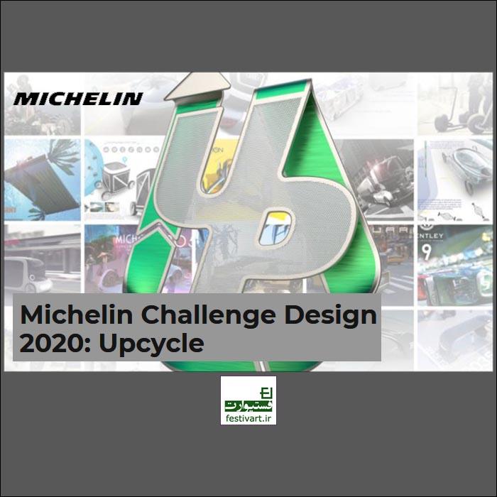 فراخوان رقابت بین المللی طراحی خودروی شرکت Michelin ۲۰۲۰