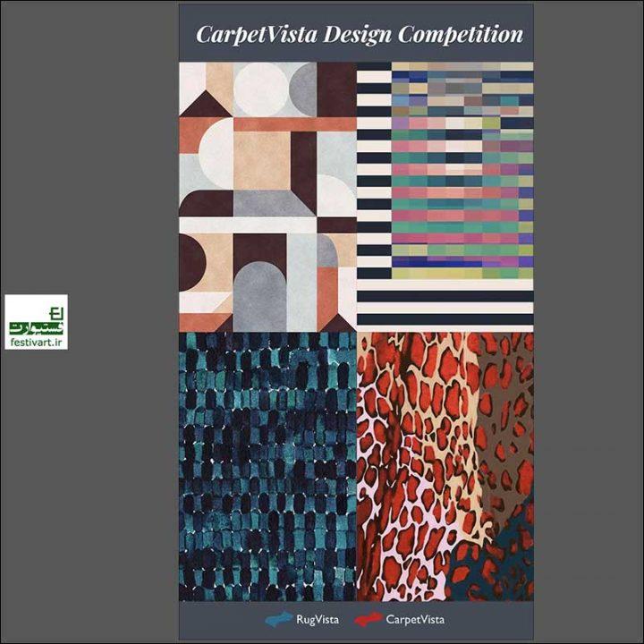 فراخوان رقابت بین المللی طراحی CarpetVista ۲۰۱۹