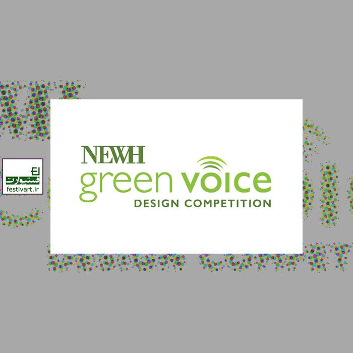 فراخوان رقابت بین المللی طراحی Green Voice ۲۰۱۹-۲۰۲۰