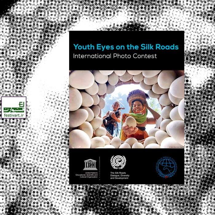 فراخوان رقابت بین المللی عکاسی جاده ابریشم از دیدگاه جوانان ۲۰۲۰