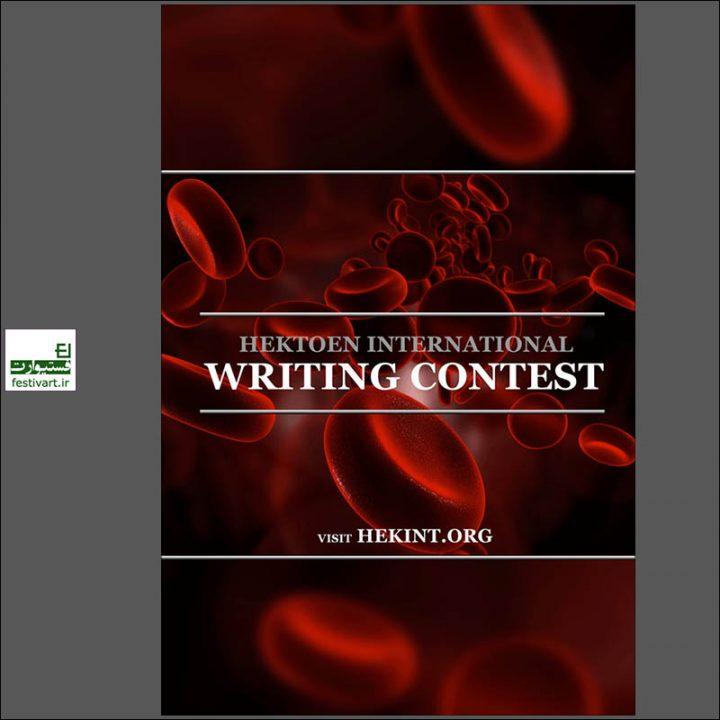 فراخوان رقابت بین المللی نویسندگی Hektoen ۲۰۲۰