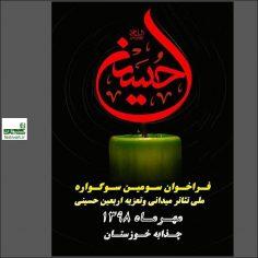 فراخوان سومین سوگواره ملی تئاتر میدانی و تعزیه اربعین حسینی در خوزستان