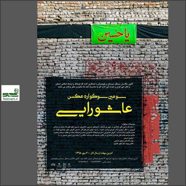 فراخوان سوگواره استانی عکس عاشورایی سیستان وبلوچستان