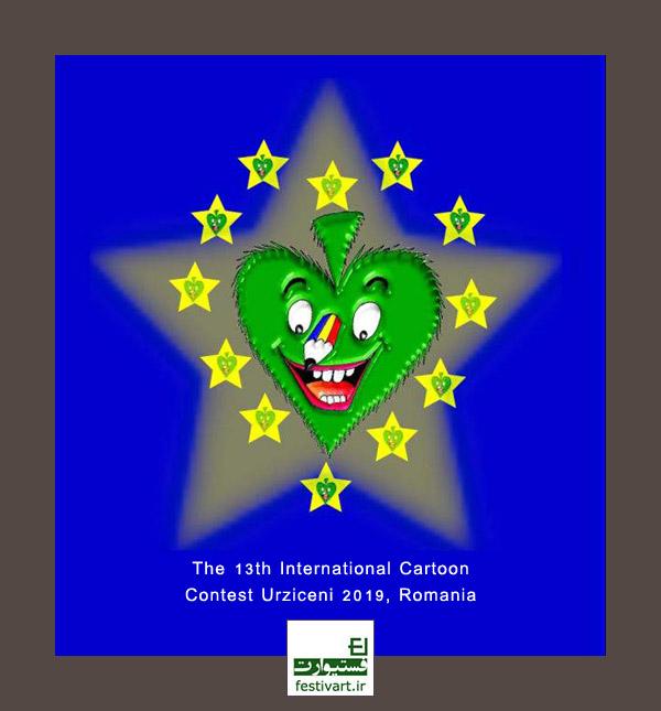 فراخوان سیزدهمین رقابت بین المللی کارتون Urziceni رومانی ۲۰۱۹