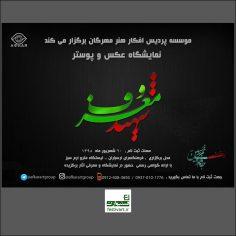 فراخوان شرکت در نمایشگاه عکس با عنوان «شهید معروف»
