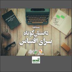 فراخوان مسابقه «داستان کوتاه برای اقتباس»