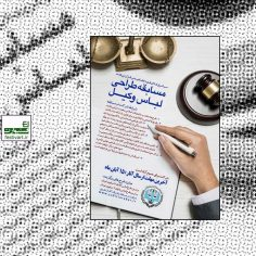 فراخوان مسابقه طراحی لباس ویژه وکلا
