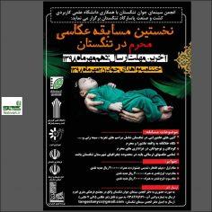 فراخوان نخستین جشنواره عکس محرم در تنگستان