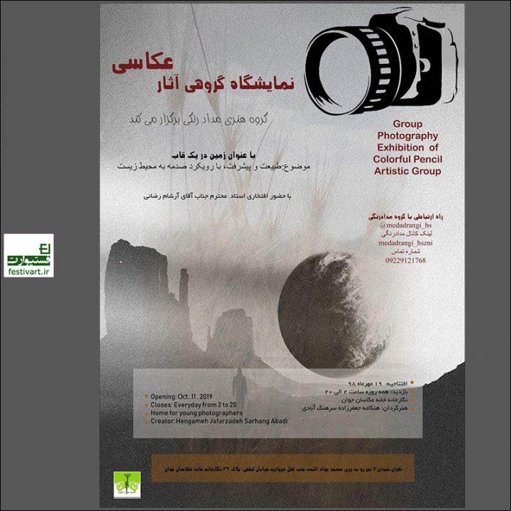 فراخوان نمایشگاه تخصصی عکاسی گروهی با عنوان «زمین در یک قاب»