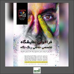 فراخوان نمایشگاه تخصصی نقاشی با عنوان «رنگ نگاه»