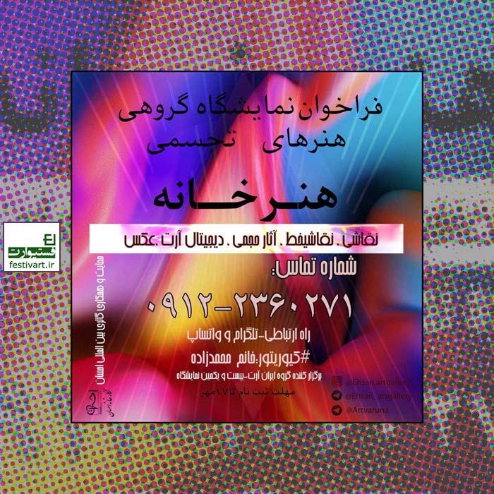 فراخوان نمایشگاه هنرهای تجسمی گروهى ایران آرت