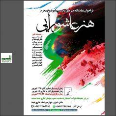 فراخوان نمایشگاه هنر عاشورایی در گالری نجما