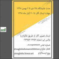 فراخوان نمایشگاه گروهى در موزه هنرهاى معاصر فلسطین