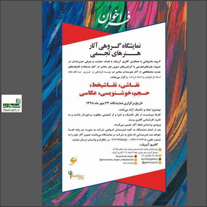 فراخوان نمایشگاه گروهی آثار هنرهای تجسمی
