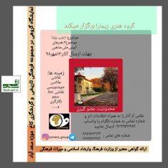 فراخوان نمایشگاه گروهی با دو عنوان شب یلدا و هنرهای آیینی، ملی و سنتی