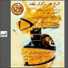 فراخوان نمایشگاه گروهی هنرهای تجسمی گروه «شرح هنر»