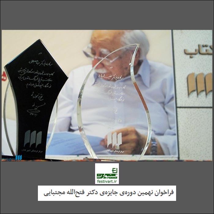 فراخوان نهمین دوره جایزه «دکتر فتحالله مجتبایی» ویژه رساله های مقطع دکتری