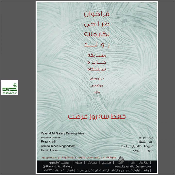 فراخوان «نگارخانه روند» مشهد برای شرکت در نمایشگاه گروهی طراحی
